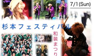 SugimotoFes2012