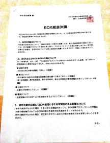 BOX総会2013決議書(大学提出)