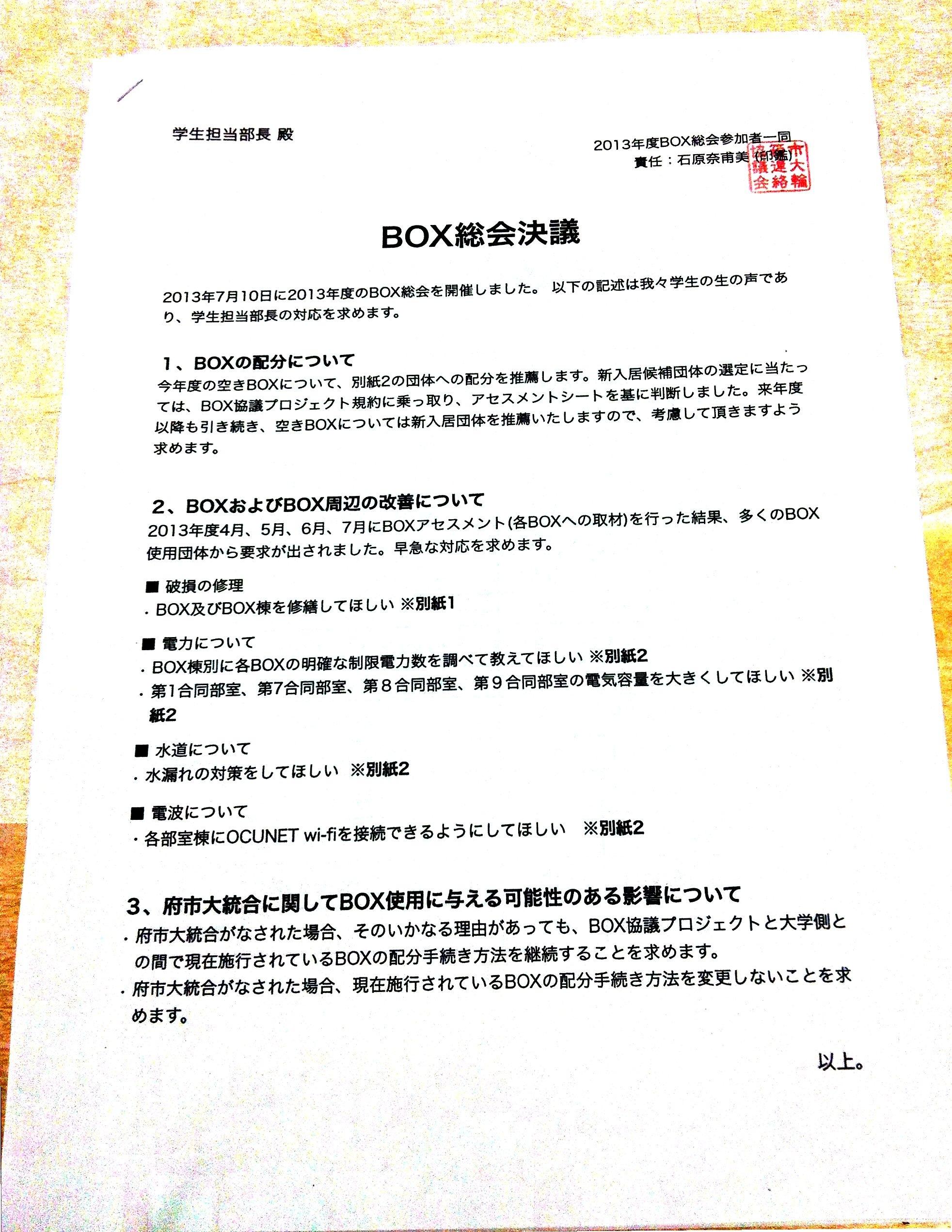BOX総会2013 決議書を大学へ提出...