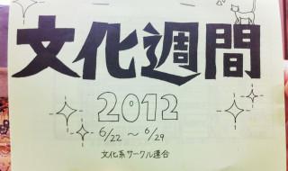 文化週間2012
