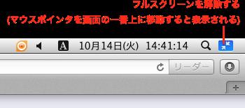 スクリーンショット 2014-10-14 14.41.14