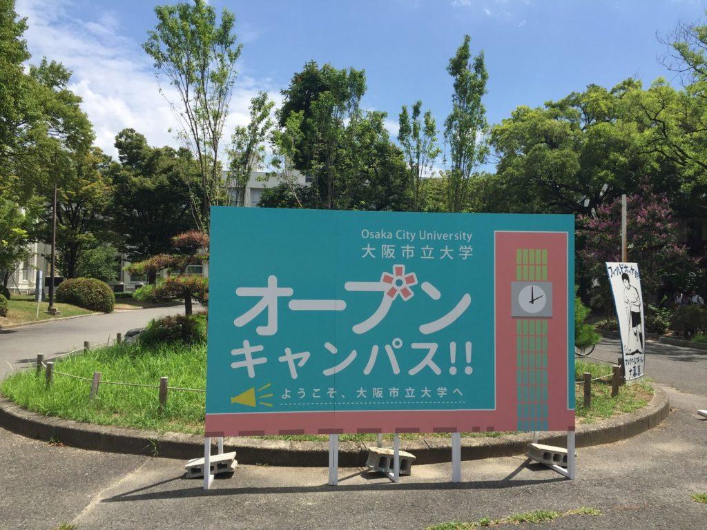 大阪 市立 大学 オープン キャンパス 2019
