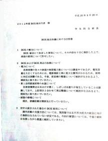2012年度BOX総会決議に対する回答書
