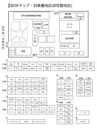 BOXMAP02 のコピー