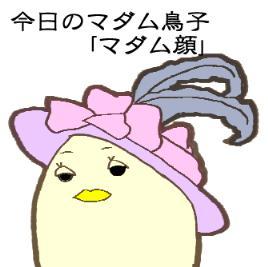 マダム鳥子、「マダム顔」