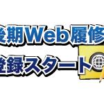 後期Web履修登録スタート
